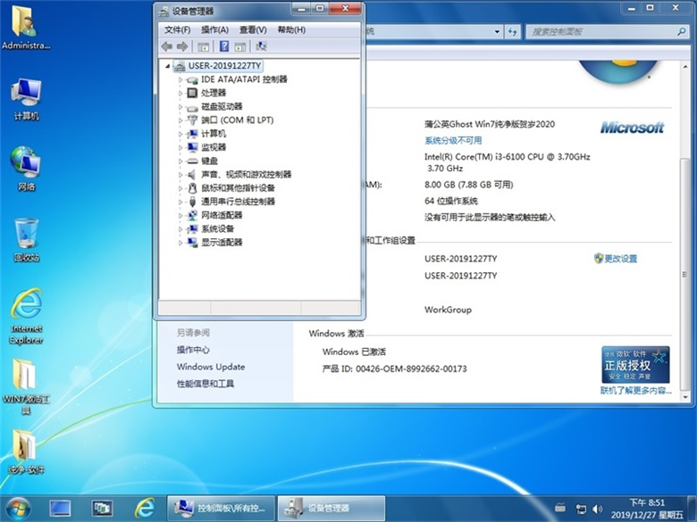 蒲公英 Ghost Win7 sp1(x86/x64)旗舰特别版 2020